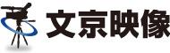 株式会社文京映像
